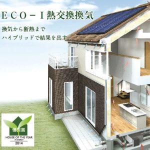 ECO-I 熱交換換気